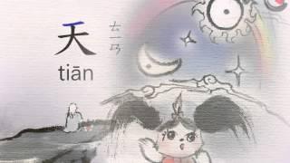 動畫說漢字:「大」部