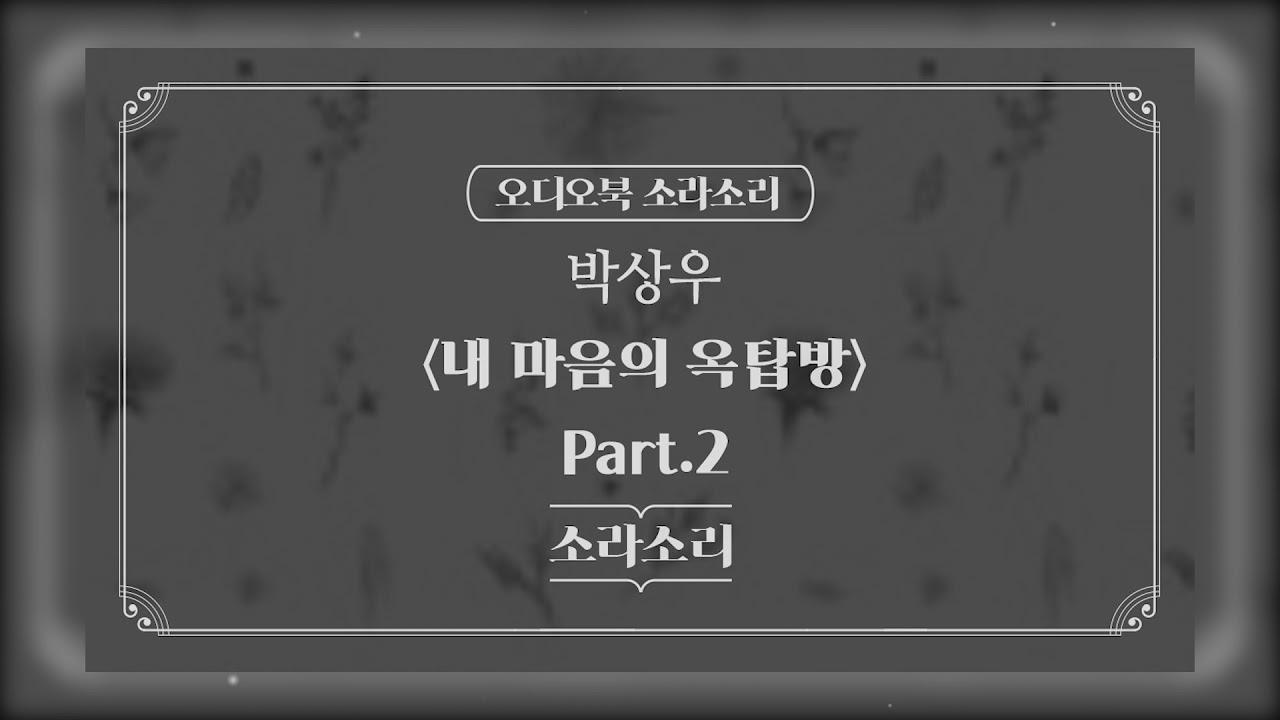 오디오북   내 마음의 옥탑방  Part.2 - 성우 윤소라   소라소리 시즌 1