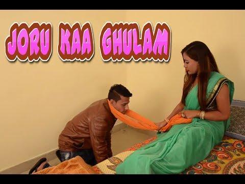 JORU KAA GHULAM - Indian FemDom Comedy Film thumbnail