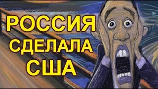 РОССИЯ УДЕЛАЛА АМЕРИКУ. ПРОВАЛ США И ПОБЕДА РОССИИ. США СДАЛИ ПОЗИЦИИ. РОССИЯ, США, СИРИЯ.