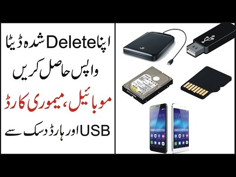 How To Recover Deleted Files From ALL devices Urdu/Hindi Tutorial