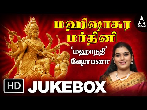 Mahishasura Mardini Jukebox | Songs Of Amman | Devotional Songs