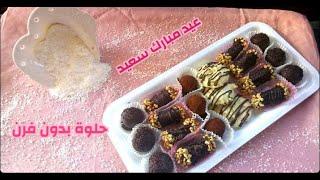 حلويات سهلة وسريعة التحضير بدون فرن قمة في الروعة حلويات العيد / Gâteau sans Cuisson facile