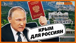 Имущество в Крыму - схемы украинских политиков | Крым.Реалии