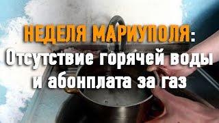 Мариупольцы будут жить без горячей воды, и с  абонплатой  за газ?