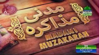 Madani Muzakara Ep#1326   ( 23.11.2017 )