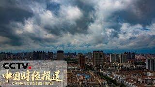 《中国财经报道》 20190813 11:00| CCTV财经