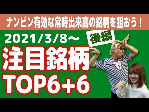 【JumpingPoint!!の株Tube#204】2021年3月8日~の注目銘柄TOP6+6 (後編)
