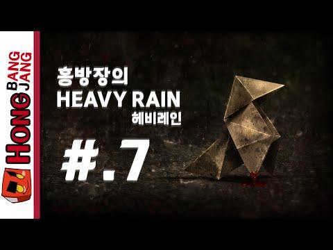 영화같은 스릴러: 헤비레인 7화 (HEAVY RAIN) [PS3] -홍방장
