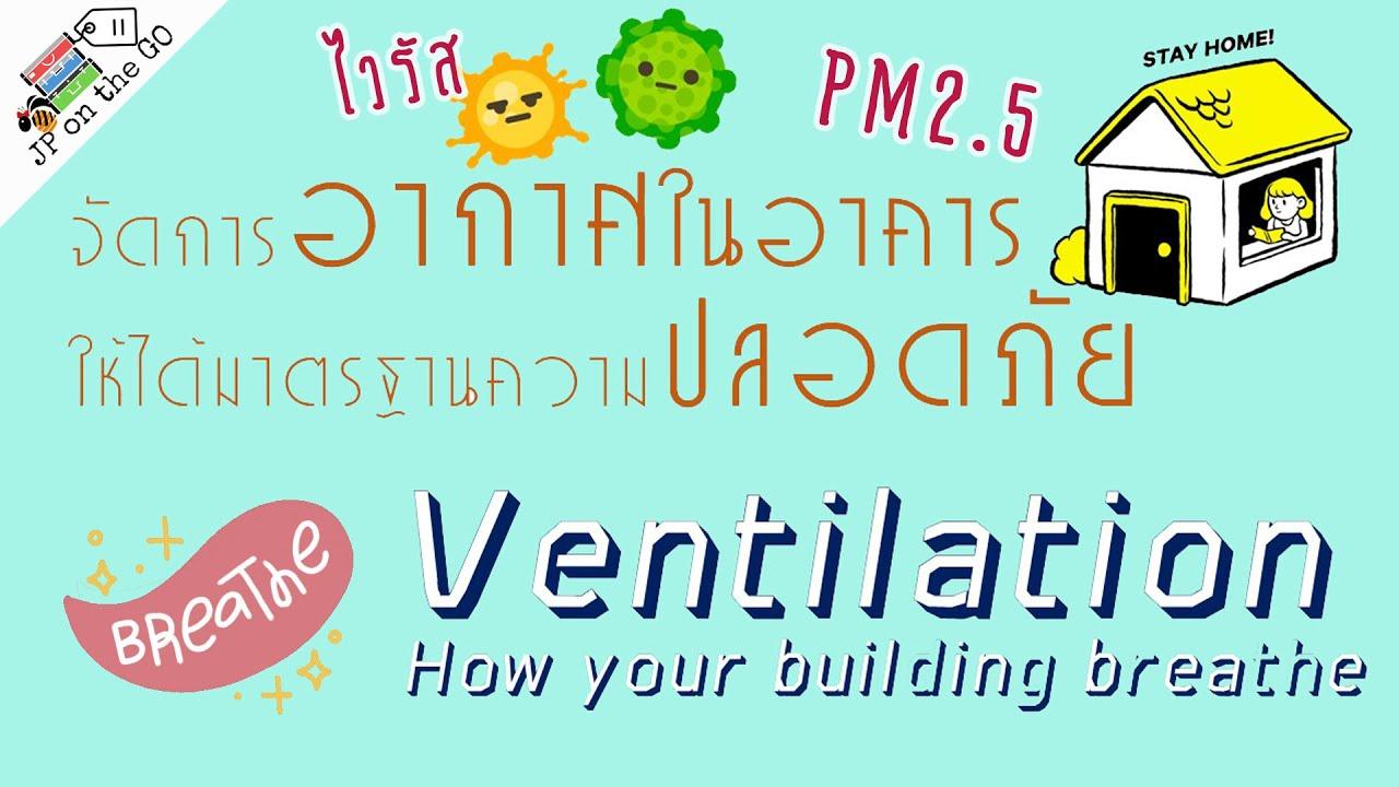 จัดการอากาศในอาคารให้ได้มาตรฐานความปลอดภัย|Building Ventilation| JP at Home Ep1