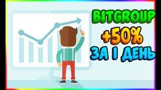 Bitcow - НОВЫЙ ХАЙП ПРОЕКТ ЗА 1 ДЕНЬ +50% |ПРОЕКТ ПЛАТИТ|ВЛОЖИЛ 5000 РУБЛЕЙ