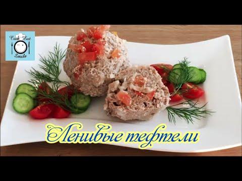 Ленивые тефтели. Ленивые голубцы с рисом и капустой в духовке / Вкусно и быстро / Видео-рецепт /