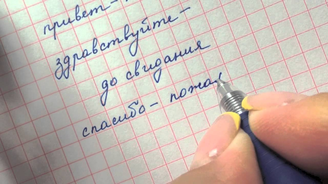 Writing in Russian Cursive - YouTube