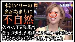 """【衝撃】""""消えた""""水沢アリーがテレビ出演、""""不自然な鼻""""が話題!「目の..."""