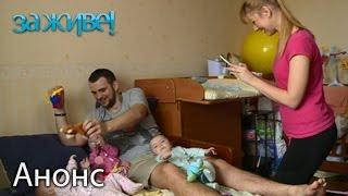 Ребенок в доме – За живе! Смотрите 16 мая