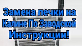 Правильная Замена радиатора печки Калина. Как рекомендует официальная инструкция по ремонту.