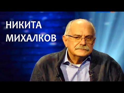 Линия жизни. Никита Михалков. Канал Культура