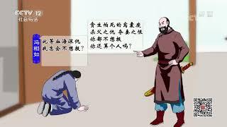 《法律讲堂(文史版)》 20191122 法说聊斋 替人复仇的侠客| CCTV社会与法