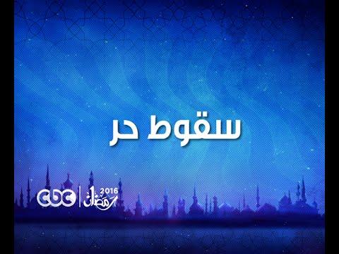 اعلان مسلسل سقوط حر على قناة cbc رمضان 2016