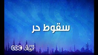 إنتظرونا في رمضان 2016 ومسلسل سقوط حر مع النجمة نيللي كريم على سي بي سي