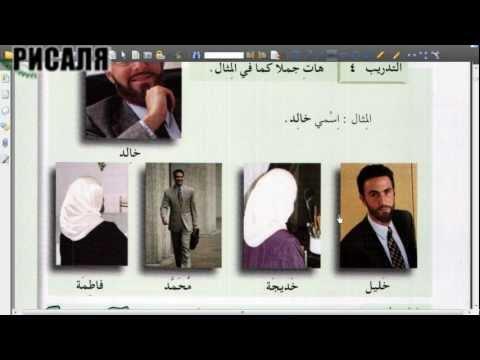 Смотреть Арабский в твоих руках 3 УРОК. 1 ТОМ.