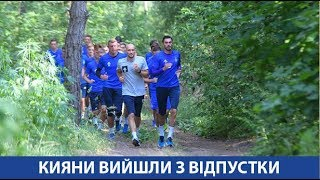 """Київське """"Динамо"""" вийшло з відпустки!"""
