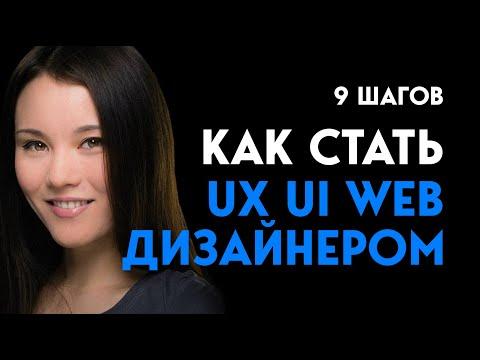 9 шагов как стать UX/UI,Web дизайнером, без образования и опыта работы в 2020.