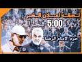 مؤثر : لحظة اعلان خبر استشهاد سليماني والمهندس في حرم الامام الرضا فجرا😓