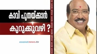 SNDP Yogam likely to launch a political party : Asianet News Hour 20th Sep 2015