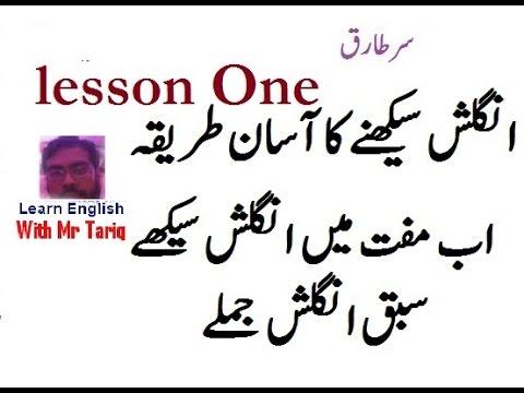 Lesson One  Learn English Through Sentences In Urdu
