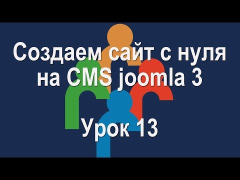 Урок 13 Установка и русификация редактора JCE