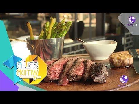 ย้อนหลัง Eat with EARTH - ประโยชน์จากสเต็ก (26 พ.ค.60) สโมสรสุขภาพ | 9 MCOT HD