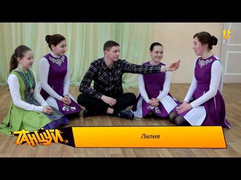 Танцуй № 112!Учимся танцевать Ирландские танцы!