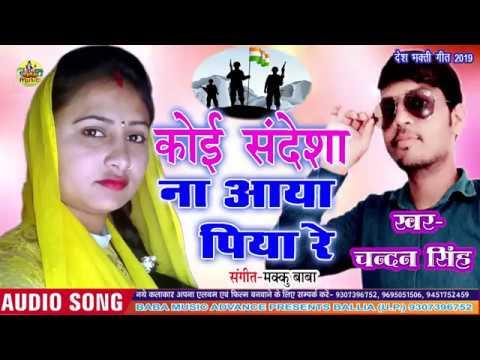 बोडर पे सइया क्यो शो गया !! Chandan Singh !! Latest Desh Bhakti Song 2019