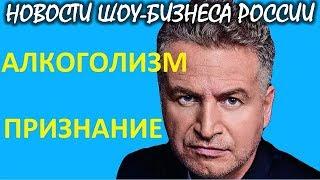 Леонид Агутин публично признался в алкоголизме. Новости шоу-бизнеса России.