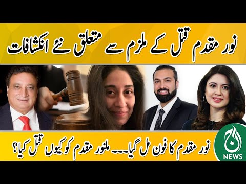 New Revelations About Noor Muqaddam Murder Accused | Why Was Noor Muqaddam Killed ? | Aaj News