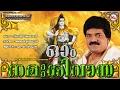 ഓം നമഃശിവായ   OM NAMA SIVAYA   Hindu Devotional Songs Malayalam   M.G. Sreekumar