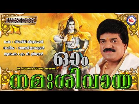 ഓം നമഃശിവായ | OM NAMA SIVAYA | Hindu Devotional Songs Malayalam | M.G. Sreekumar