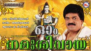 Gambar cover ഓം നമഃശിവായ | OM NAMA SIVAYA | Hindu Devotional Songs Malayalam | M.G. Sreekumar
