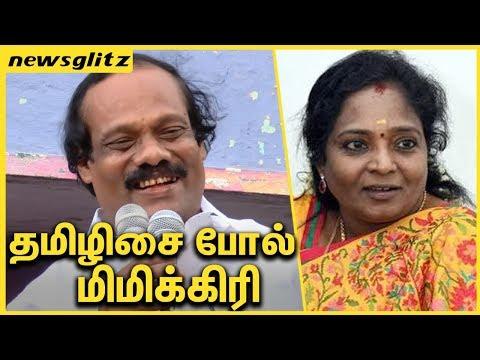 தமிழிசை போல் மிமிக்கிரி : Leoni makes fun of Tamilisai with his Mimicry   RK Nagar Campaign