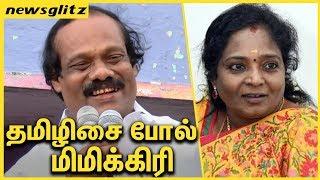 தமிழிசை போல் மிமிக்கிரி : Leoni makes fun of Tamilisai with his Mimicry | RK Nagar Campaign