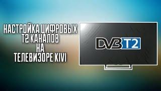 Настройка бесплатных цифровых Т2 каналов на телевизоре KIVI