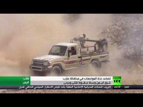 تصاعد حدة المواجهات في محافظة مأربشرق اليمن وسط سقوط قتلى وجرحى  - نشر قبل 7 ساعة