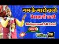 Mohammad Ali Faizi Naat  गम के मारो चलो बेसहारों चलो नात  Jamua Chhotki Dundi jalsa 2021