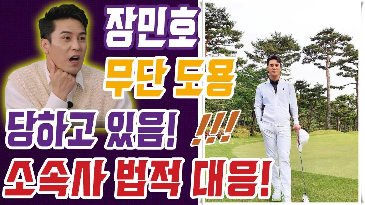 핫속보! 가수 장민호, 초상권을 무단 도용 당했음! 소속사가 법적 대응까지 준비하고 있다... 일이 어떻게 되나?
