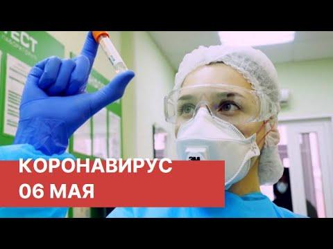 Последние новости о коронавирусе в России. 6 Мая (06.05.2020). Коронавирус в Москве сегодня