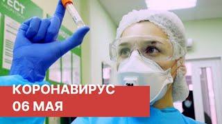 Последние новости о коронавирусе в России 6 Мая 06 05 2020 Коронавирус в Москве сегодня