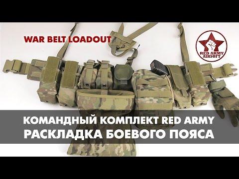 КОМПЛЕКТ ДЛЯ СТРАЙКБОЛА. РАСКЛАДКА БОЕВОГО ПОЯСА. RED ARMY 2014. AIRSOFT LOADOUT