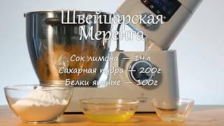 ШВЕЙЦАРСКАЯ МЕРЕНГА ПО ПРОГРАММЕ Kenwood Cooking Chef