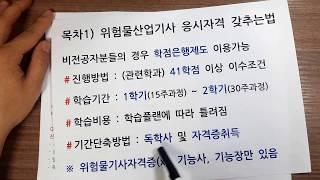 위험물산업기사 응시자격 갖추기 (학점은행제 진행방법)